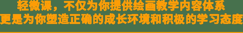 """轻微课独家研发班主任""""智能化""""学习监督系统"""